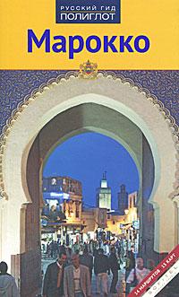 Марокко. Путеводитель. Ингеборг Леманн, Астрид Дэрр