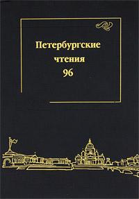 Петербургские чтения-96 ( 5-86789-030-9 )