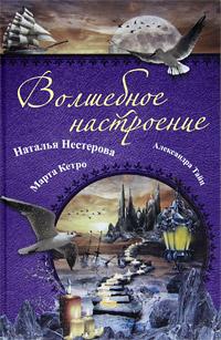 Волшебное настроение. Наталья Нестерова, Марта Кетро, Александра Тайц