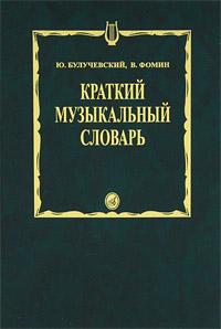 Краткий музыкальный словарь ( 978-5-7140-1191-7 )