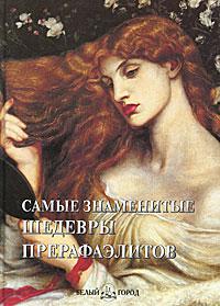 Самые знаменитые шедевры прерафаэлитов
