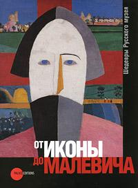 Государственный Русский музей. Альманах, №297, 2011. От иконы до Малевича