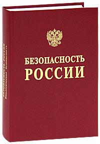 Безопасность России. Биологическая безопасность. ( 978-5-87633-092-5 )