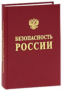 Безопасность России. Человеческий фактор в проблемах безопасности ( 978-5-87633-085-7 )