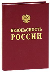 Безопасность России. Анализ риска и управление безопасностью ( 978-5-87633-084-0 )