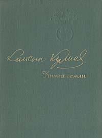 Книга земли