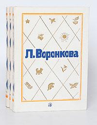 Л. Воронкова. Собрание сочинений в 3 томах (комплект из 3 книг)