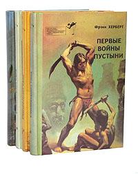 Войны пустыни (комплект из 4 книг). Фрэнк Херберт
