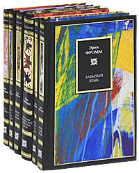 Эрих Фромм (комплект из 6 книг). Эрих Фромм