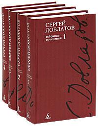 Сергей Довлатов. Собрание сочинений в 4 томах (комплект книг). Сергей Довлатов