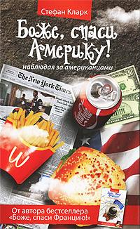 Боже, спаси Америку! Наблюдая за американцами. Стефан Кларк