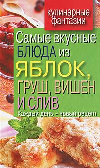 Самые вкусные блюда из яблок, груш, вишен и слив. Каждый день - новый рецепт ( 978-5-386-03255-5 )