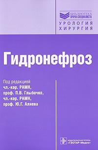 Гидронефроз