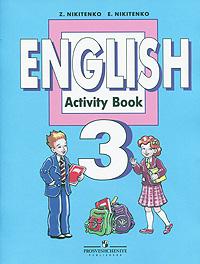 English 3: Activity Book / Английский язык. Рабочая тетрадь. 3 класс