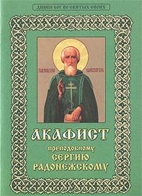 Акафист преподобному Сергию Радонежскому ( 978-5-93313-108-2, 978-5-93313-108-3 )