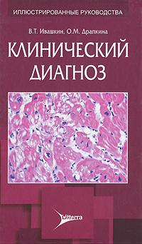 Клинический диагноз