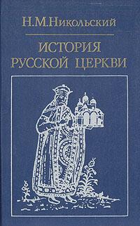 История русской церкви. Н. М. Никольский