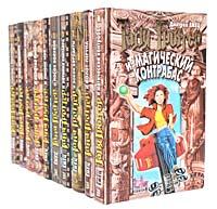 Таня Гроттер (комплект из 10 книг)