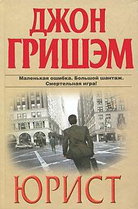 Юрист. Джон Гришэм