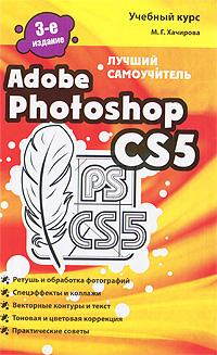 Adobe Photoshop CS5. Лучший самоучитель ( 978-5-17-073743-7, 978-5-271-35414-4, 978-5-226-03842-6 )