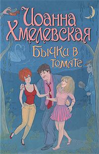Бычки в томате. Иоанна Хмелевская