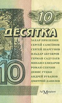 Десятка: антология соврем. рус. прозы