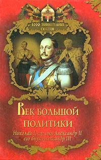 Век большой политики. Николай I, его сын Александр II, его внук Александр III