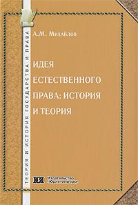 Идея естественного права. История и теория. А. М. Михайлов