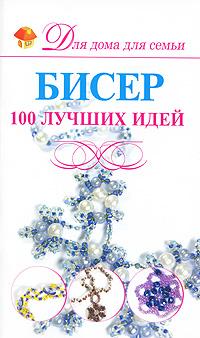 Бисер. 100 лучших идей ( 978-985-16-9361-6 )