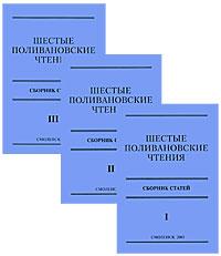 Шестые Поливановские чтения (комплект из 3 книг).