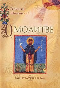 О молитве ( 978-5-7533-0572-5 )