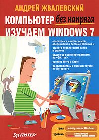 ��������� ��� �������. ������� Windows 7