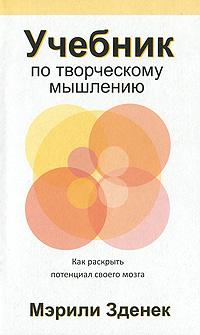 Учебник по творческому мышлению. Мэрили Зденек