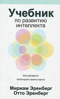 Учебник по развитию интеллекта. Мириам Эренберг, Отто Эренберг