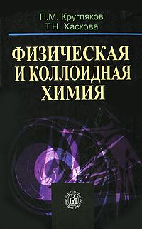 Физическая и коллоидная химия. П. М. Кругляков, Т. Н. Хаскова
