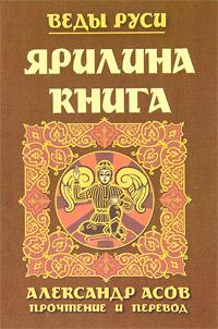 Александр Асов. Ярилина книга