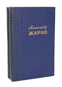 Александр Жаров Александр Жаров. Избранные произведения в 2 томах (комплект)