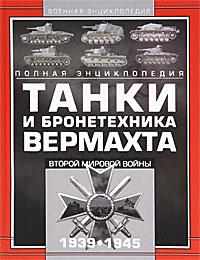 Танки и бронетехника Вермахта Второй мировой войны 1939—1945. Полная энциклопедия ( 978-985-16-9405-7 )
