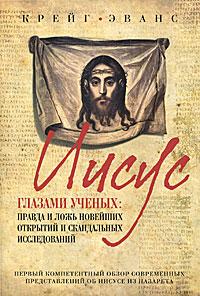 Иисус глазами ученых. Правда и ложь новейших открытий и скандальных исследований. Крейг Эванс