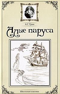 Алые паруса ( 978-5-222-18498-1 )
