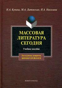 Массовая литература сегодня. Н. А. Купина, Н. А. Николина, М. А. Литовская