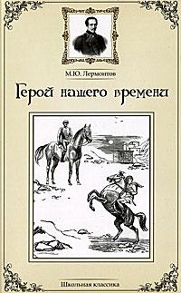 Герой нашего времени12296407Герой нашего времени - первый русский психологический роман. Кому из читающей публики не любопытно узнать, кто он, современный герой, кому подражать, с кого брать пример, о чем он думает, как поступает в разных ситуациях? Главный герой романа - Печорин, блестяще образованный, красивый и умный молодой человек, мечтающий о подвигах, но не знающий счастья ни в карьере, ни в дружбе, ни в любви. Его мечты не становятся реальностью потому, что в них нет главного - цели, к которой направлены все действия и помыслы. Печорин много думает о том, как он будет что-то делать, забывая, чего он хочет достигнуть. В итоге он увядает в бездействии, старится в молодых годах, становясь равнодушным к чужим страданиям и собственным мечтам, ни во что не верящим, ни на что не надеящимся... И хотя роман написан М.Ю.Лермонтовым почти два века назад, многие современники легко узнают себя, свои сомнения и разочарования в размышлениях главного героя.