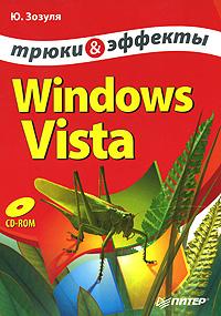Windows Vista. ����� � ������� (+ CD-ROM)