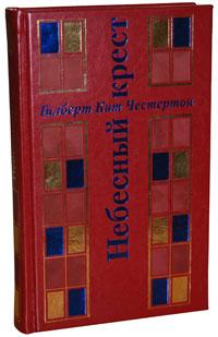 Небесный крест (подарочное издание). Гилберт Кит Честертон