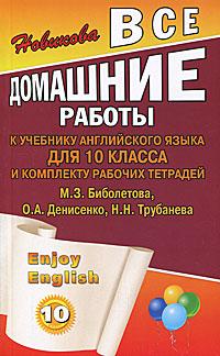 Enjoy English. 10 класс. Все домашние работы