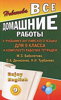 Enjoy English. 9 класс. Все домашние работы