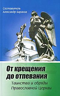 От крещения до отпевания. Таинства и обряды Православной Церкви