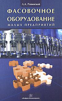 Фасовочное оборудование малых предприятий ( 978-5-9729-0040-4 )