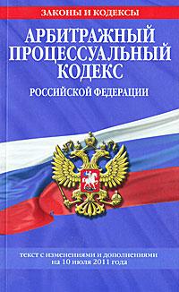 Арбитражный процессуальный кодекс РФ: те