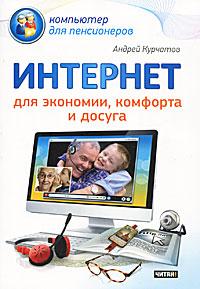 Компьютер для пенсионеров.Интернет. Курчатов Андрей
